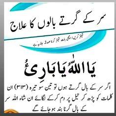 Quran Quotes Love, Quran Quotes Inspirational, Wisdom Quotes, Life Quotes, Funny Quotes, Islamic Quotes On Marriage, Islamic Love Quotes, Islamic Phrases, Islamic Messages