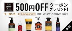 APIVITA 500円OFFクーポンプレゼント