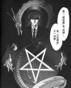 Tokyo Babylon: The Sakurazukamori | The Online Anime Store