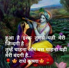 Radha Krishna Love Quotes, Cute Krishna, Radha Krishna Photo, Krishna Photos, Shree Krishna, Krishna Art, Namaste Definition, Still Waiting, True Love Quotes