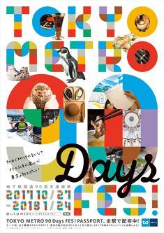 2017年ニュースリリース|東京メトロ Flyer And Poster Design, Poster Layout, Flyer Design, Poster Ads, Poster Prints, Japan Graphic Design, Graphic Design Posters, Graphic Design Illustration, Flugblatt Design