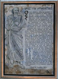 Doctor's Day Medical graduate gift; the Oath of Hippocrates, any version, on canvas artwork.   www.theoathofhippocrates.com