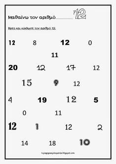 Νηπιαγωγός απο τα Πέντε: ΑΝΑΓΝΩΡΙΣΗ ΑΡΙΘΜΩΝ 0-10 Math Equations, Education, School, Crafts, Blog, Xmas, Preschool Printables, Manualidades, Cadre Photo