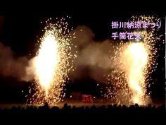 2012/07/28 掛川納涼祭 手筒花火