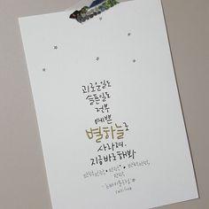 4번째 이미지 Korean Quotes, Caligraphy, Diy And Crafts, Design Inspiration, Cards Against Humanity, Romantic, Lettering, Blog, Drawing Letters