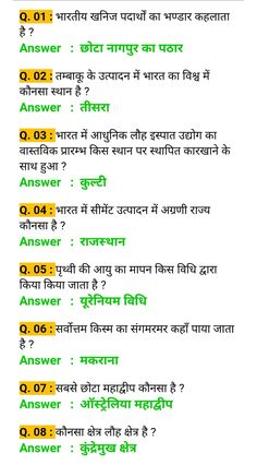 ssc gk-question and Answers For Competitive Exams.- ssc gk-question and Answers For Competitive Exams. Hindi gk हिन्दी … ssc gk-question and Answers For Competitive Exams. General Knowledge Quiz Questions, Gk Questions And Answers, General Knowledge Book, Gernal Knowledge, Knowledge Quotes, English Vocabulary Words, Learn English Words, Biology Facts, Hindi Language Learning