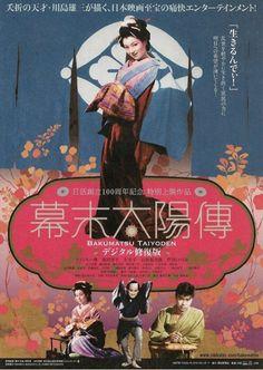 『幕末太陽傳』感想。日本映画史に残る落語の世界を描いた喜劇。 の画像|まじさんの映画自由研究帳