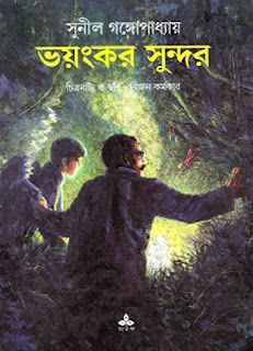 Bhayankar Sundar Comics by Sunil Gangopadhyay - Bangla Novels PDF Download ~ Free Download Bangla Books, Bangla Magazine, Bengali PDF Books, New Bangla Books