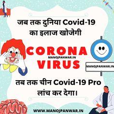 Pin On Corona Virus Jokes In Hindi