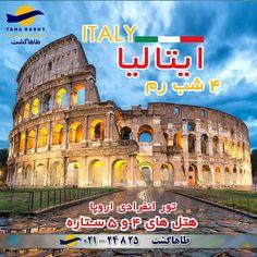 تور انفرادی ایتالیا ۴ شب رم هتل ۴ ستاره:۸۵۰ یورو + هزینه پرواز هتل ۵ ستاره:۱۰۵۰ یورو + هزینه پرواز اطلاعات بیشتر:۰۲۱۲۴۸۲۵ www.tahagasht.com