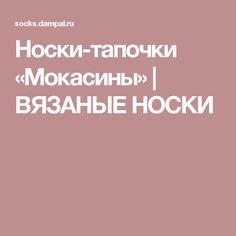 Носки-тапочки «Мокасины»   ВЯЗАНЫЕ НОСКИ
