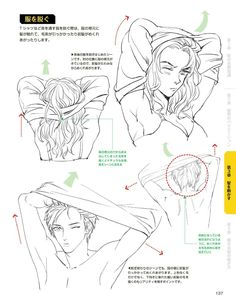 Trendy drawing tutorial clothes pose reference Ideas Source by ideas drawing Manga Drawing Tutorials, Manga Tutorial, Drawing Techniques, Art Tutorials, Figure Drawing Reference, Art Reference Poses, Drawing Poses, Drawing Tips, Drawing Ideas