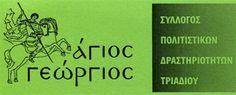 Άγιος Γεώργιος Σύλλογος Πολιτιστικών Δραστηριοτήτων Τριαδίου - General Mediation Company