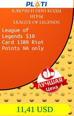 League of Legends $10 Card 1380 Riot Points NA only Ключи и пин-коды Игры League of Legends