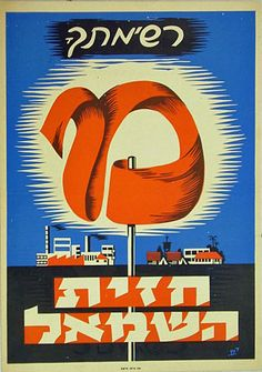 Israel, election poster, Left Front רשימת - מ' חזית השמאל