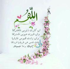 كل ما أحب Quran Verses Islam Quran