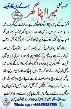 Apna ghar Duaa Islam, Islam Hadith, Allah Islam, Islam Muslim, Islam Quran, Quran Quotes Inspirational, Islamic Love Quotes, Islamic Phrases, Islamic Messages