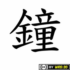 """How to write """"CLOCK"""" in #Chinese ? #language #tutorial #education #wrdso"""