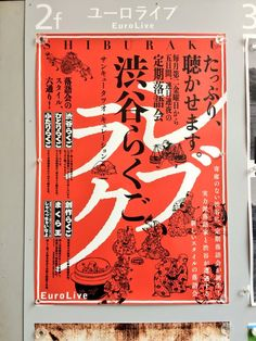 「渋谷らくご」3/11 土 公演 感想まとめ #シブラク #rakugo - Togetterまとめ