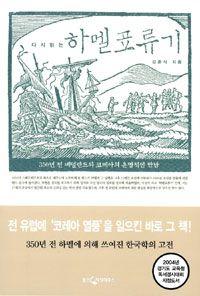 [하멜표류기] - 읽은 날 : 2014년 3월 4일