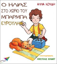 storyberries - funny short stories for kids : Elias in the Village of Uncle Euro Best Picture For Short Stories feelings For Your Taste You are looking for something, and it is going to tell you exact Simple Stories For Kids, Inspirational Stories For Kids, Online Stories, Books Online, Free Novels, Free Books, Ebook Cover, Teaching Aids, Bedtime Stories