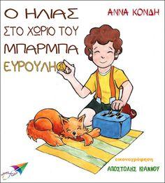 Εκδόσεις Σαΐτα | Δωρεάν βιβλία: Ο Ηλίας στο χωριό του μπαρμπα-Ευρούλη(ασχολείται με τη διαχείριση του χρήματος από τα παιδιά)