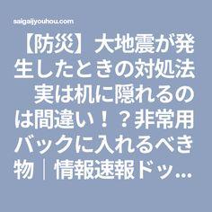 【防災】大地震が発生したときの対処法 実は机に隠れるのは間違い!?非常用バックに入れるべき物|情報速報ドットコム