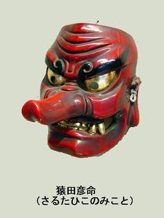 Japanese Oni Mask