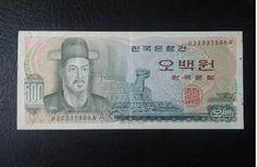 1970년 초의  한국 종이돈