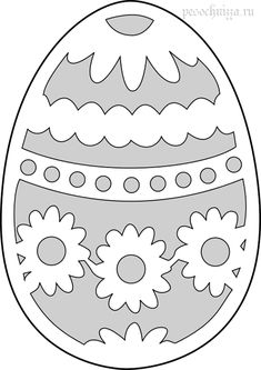 вытынанки, трафареты, на пасху, вырезание из бумаги Hobbies And Crafts, Crafts For Kids, Paper Cutting Templates, Carved Eggs, Easter Coloring Pages, Easter Egg Designs, Parchment Craft, Quilling Patterns, Wood Ornaments