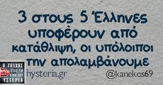 3 στους 5 Έλληνες υποφέρουν από κατάθλιψη, οι υπόλοιποι την απολαμβάνουμε