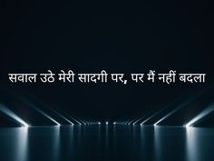 I know we are living in a cruel and emotionless world and that's why you are looking for heart touching quotes in Hindi to stop your self to be like. Best Heart Touching Quotes, Touching Words, Attitude Quotes For Girls, Girl Quotes, Me Quotes, Bollywood Quotes, Swag Quotes, Zindagi Quotes, Punjabi Quotes