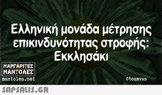 Funny Greek Quotes, Sarcastic Quotes, Funny Quotes, Tell Me Something Funny, Sisters Of Mercy, Funny Thoughts, True Words, Funny Moments, Puns