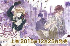 Der Roman Violet Evergarden erhält einen Anime - http://sumikai.com/mangaanime/der-roman-violet-evergarden-erhaelt-einen-anime-132791/