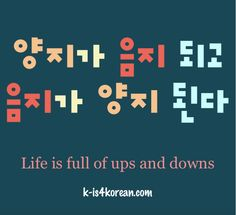 Life is full of ups and downs