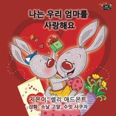 I love My Mom Korean childrens books korean kids books korean children kids books in korean ESL children Korean Bedtime Collection Korean Edition ** Want additional info? Click on the image.