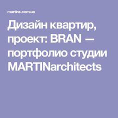 Дизайн квартир, проект: BRAN — портфолио студии MARTINarchitects