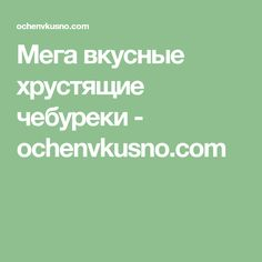 Мега вкусные хрустящие чебуреки - ochenvkusno.com