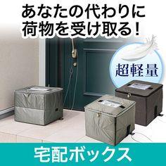 宅配ボックス(簡易固定・軽量・折りたたみ可能・印鑑ケース付・50リットル)