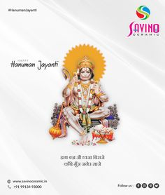 Wish you be accompanied with auspiciousness and blessings on Hanuman Jayanti. Hanuman Jayanthi, Happy Hanuman Jayanti, Navratri Wishes, Hd Design, Holi Images, Hanuman Wallpaper, Vedic Mantras, Festival Celebration, Indian Festivals