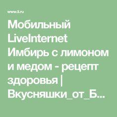 Мобильный LiveInternet Имбирь с лимоном и медом - рецепт здоровья | Вкусняшки_от_Белоснежки - Вкусняшки_от_Белоснежки |