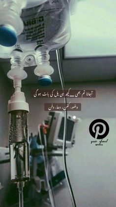 Urdu Poetry 2 Lines, Best Urdu Poetry Images, Love Poetry Urdu, Feeling Broken Quotes, Quotes Deep Feelings, Poetry Feelings, Deep Quotes, Urdu Quotes, Poetry Quotes