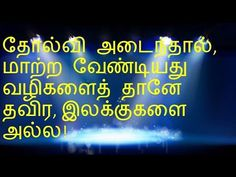 Best Life successful Motivational Words in Tamil # 6 Tamil Motivational Quotes, Inspirational Quotes, Apj Kalam Quotes, Success Quotes, Encouragement, Positivity, Neon Signs, Writing, Website
