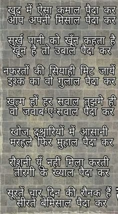 Poetry Hindi, Hindi Words, Poetry Quotes, Heart Quotes, Me Quotes, Motivational Quotes For Success, Inspirational Quotes, Happy Morning Quotes, Quality Quotes