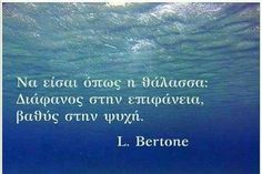 Bertone . Silly Quotes, Me Quotes, Philosophy Quotes, Greek Words, Interesting Quotes, Greek Quotes, More Than Words, Me Me Me Song, Love Words