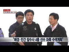 YTN 방송사고 -사고대책본부 브리핑 중 사고당일 잠수부 출항 제지 주장-