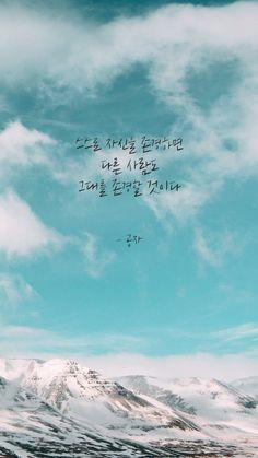 Korean Text, Korean Words, Wise Quotes, Famous Quotes, Inspirational Quotes, Words Wallpaper, Wallpaper Quotes, Korea Quotes, Korean Writing