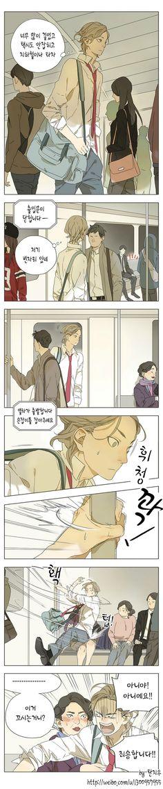 [번역]탄지우 - 그들의 이야기 (원제:SQ) 46화 ~ 47화