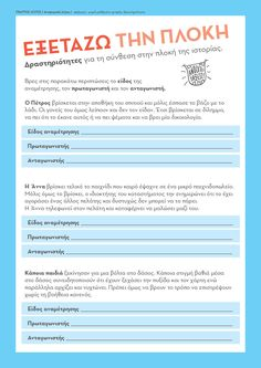 Μικρά μαθήματα γραφής - Δημιουργία πλοκής, δραστηριότητες