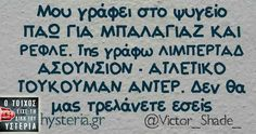 Funny Status Quotes, Funny Greek Quotes, Funny Statuses, Funny Memes, Funny Shit, Funny Phrases, Funny Stories, True Words, Just For Laughs